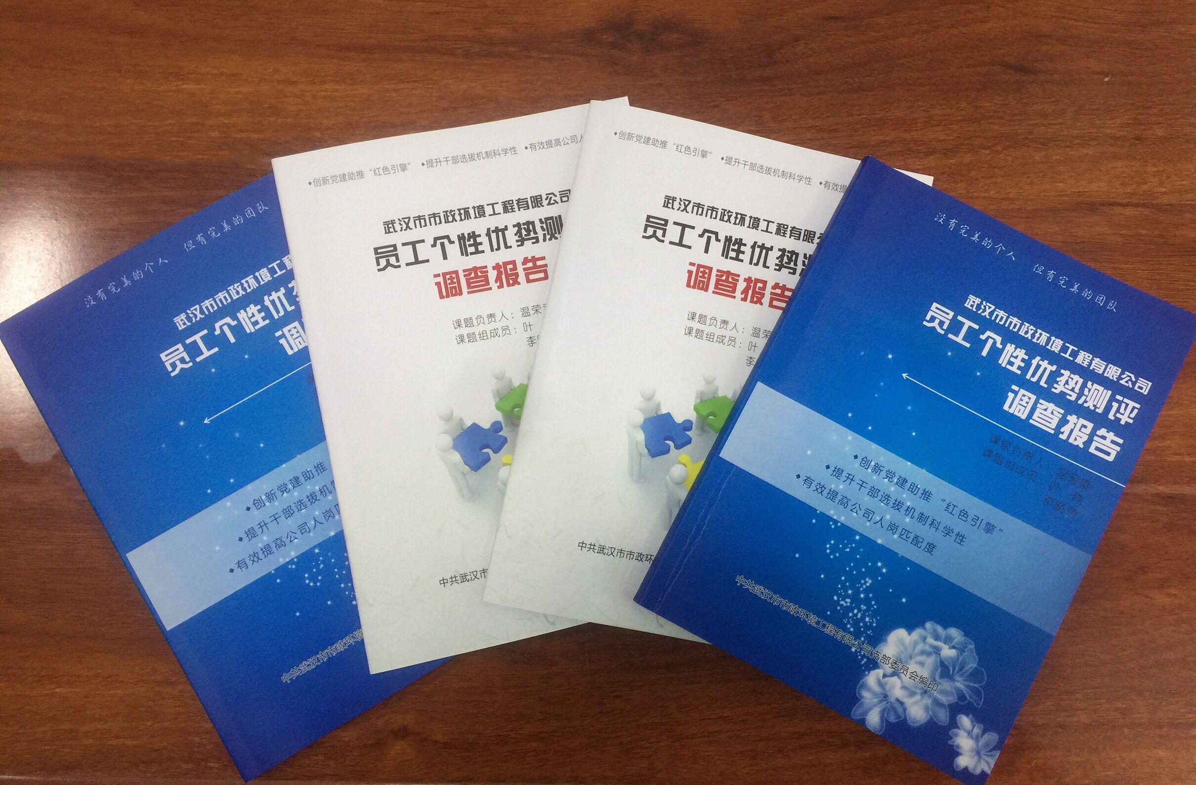 环境企业《员工个性优势测评调查报告》出炉(杨琼摄).jpg