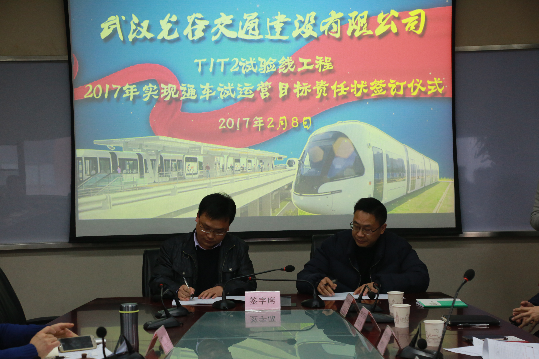 2017.2.8T1T2通车责任状签订仪式8.jpg
