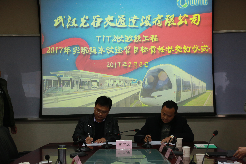 2017.2.8T1T2通车责任状签订仪式7.jpg