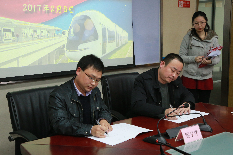 2017.2.8T1T2通车责任状签订仪式6.jpg