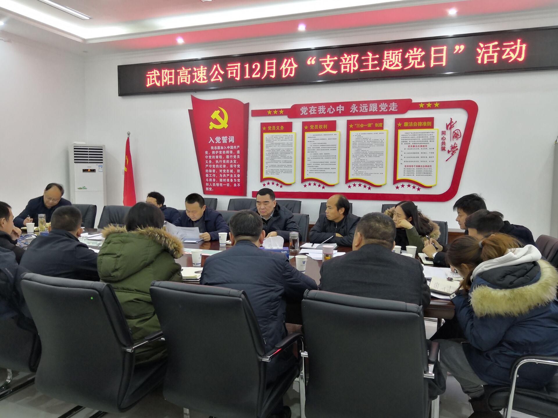 """武阳高速企业12月份""""支部主题党日""""活动 摄影 刘玉双.jpg"""