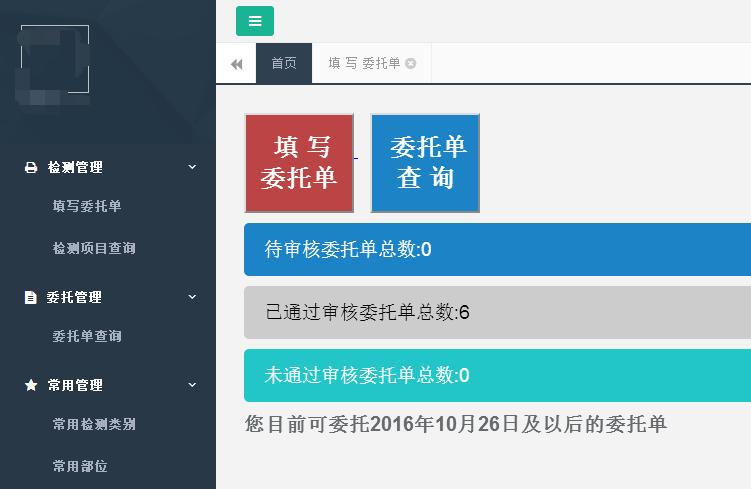 路桥企业试验检测委托系统顺利上线使用(李欣摄).png