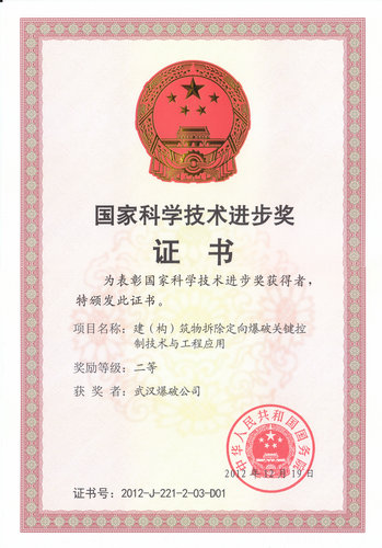 2012年国家科技进步奖 第二名(爆破公司).jpg