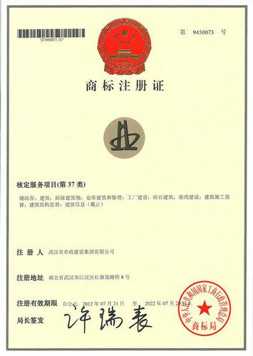 注册商标证.jpg